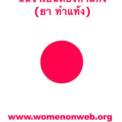Women on Web sticker Thai